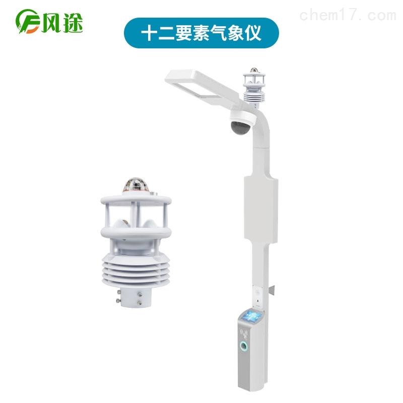 智慧灯杆气象传感器