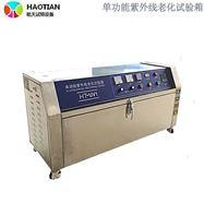 HT-UVC-1紫外线老化杀菌机消毒杀菌箱