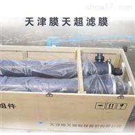 半导体终端预处理天津膜天超滤膜UOT-856