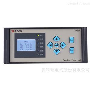 AM2SE-H安科瑞环网柜保护装置