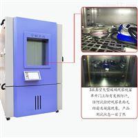 小型立式恒温恒湿试验箱高低温交变测试箱