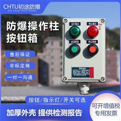 防爆按钮箱BZC-L-A2D2K1G防爆机旁箱厂家