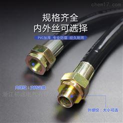 BNG防爆挠性管1/2NPT外转3/4内防水软管