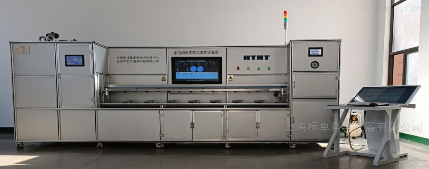 全自动水表检定装置(高速摄像头式)