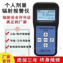 RJFJ-S1(手持式)個人劑量報警儀