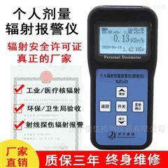 RJFJ-S1(手持式)个人剂量报警仪
