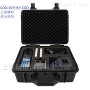 COD-1S手持COD帶消解儀
