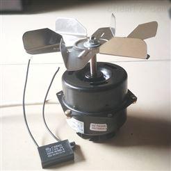 嵊州華昊 風扇用電容運轉電機