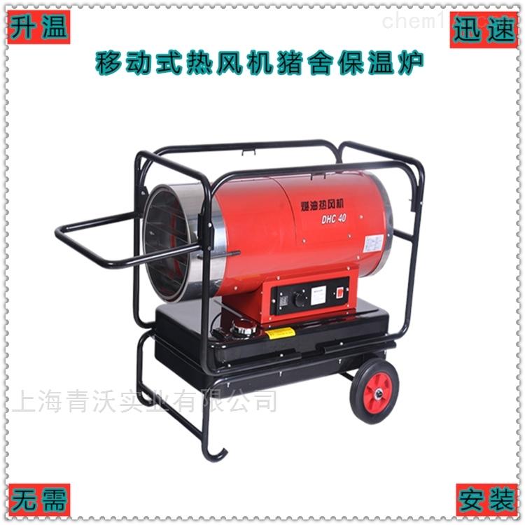永备猪舍取暖器 高温静音款燃油热风机