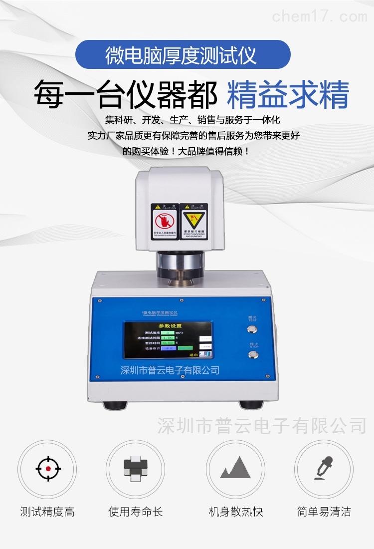 电动厚度试验仪PY-H606D纸张纸板厚度仪