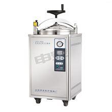 LDZX-50KBS立式高压蒸汽灭菌器 非医疗产品 自动控制