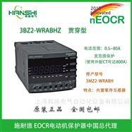 EOCR3BZ2-WRDUWZ施耐德电动机保护器选型EOCR3BZ2