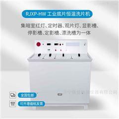 RJXP-HW工业恒温洗片机