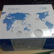 大鼠透明质酸(HA) elisa试剂盒检测