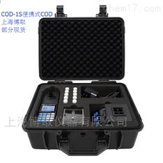 COD-1S型 便携式COD仪