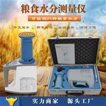 HM-L80粮食水分测量仪
