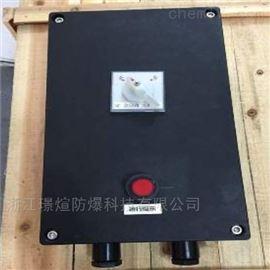 BXZ8050厂家供应16A防爆防腐断路器
