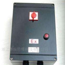 BXZ8050浙江厂家供应10A防爆防腐断路器