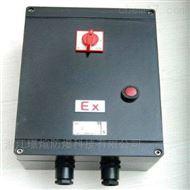 BXZ8050浙江璟煊供应50A防爆防腐断路器