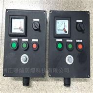 BZC8050浙江璟煊供应2灯2钮防爆防腐操作柱