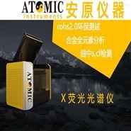 Rohs2.0檢測儀X熒光光譜儀安全可靠