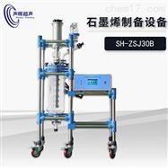 杭州超声石墨烯分散中试机制备装置超声剥离