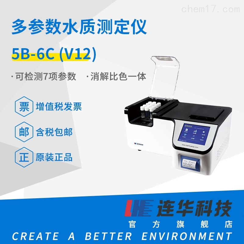 连华科技COD氨氮总磷总氮多参数检测分析仪
