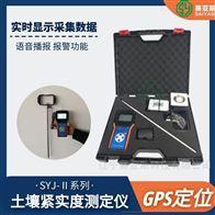 土壤紧实度检测仪SYJ-Ⅱ