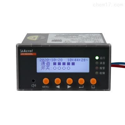 ARCM200BL-J1富二代抖音短视频剩餘電流式電氣火災監控係統