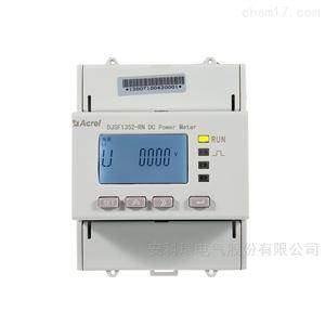 DJSF1352-RN直流电能表1000V