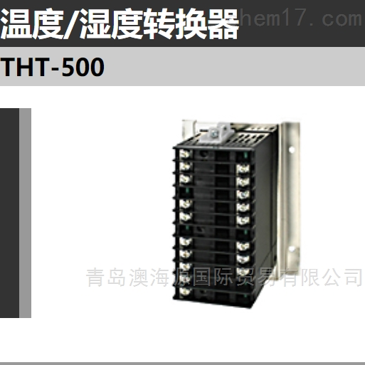 传感器日本神港SHINKO温湿度转换器THT-500