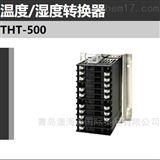 DSW-200-CO2传感器日本神港SHINKO温湿度转换器THT-500