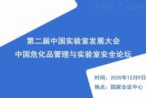 中国危化品管理与实验室安全论坛