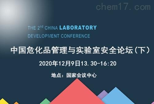 中國?;饭芾砼c實驗室安全論壇(下)