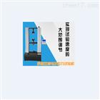 HP-DLS藥用包裝材料熱合強度測試儀萬能電子拉力機
