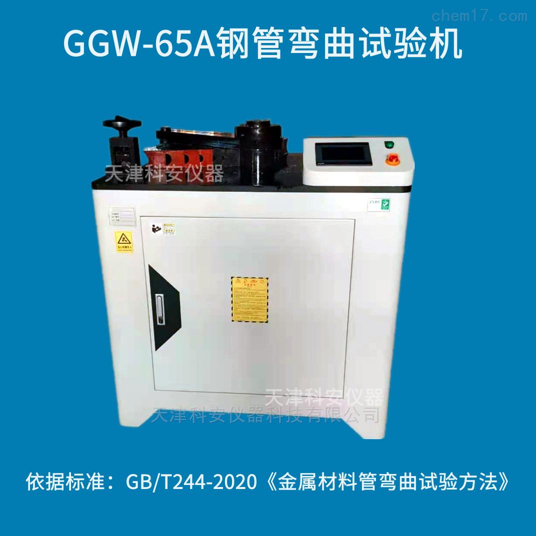 GB/T244-2020弯管试验机