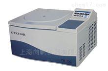 CTK100R自动脱盖离心机(冷冻型)