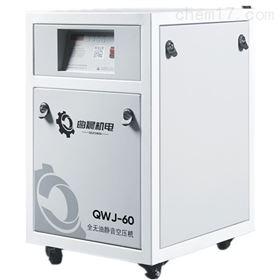 QWJ-60静音无油压缩机