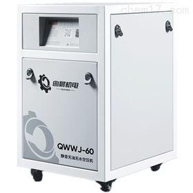 QWWJ-60全无油无水医用空压机