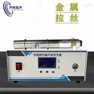 杭州声晖高能大功率超声波金属拉丝系统