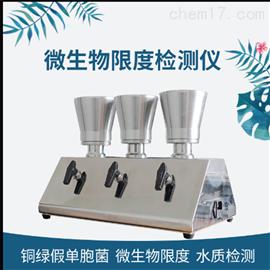 QYW-300B微生物过滤检测系统