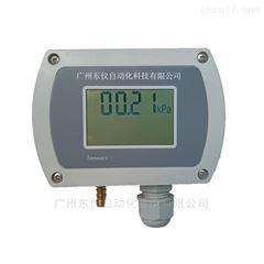 微差压变送器|微压传感器