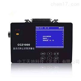 CCZ1000粉尘浓度测量仪