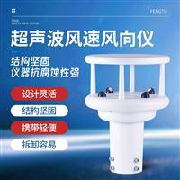 FT-WQX2超聲波風速風向儀
