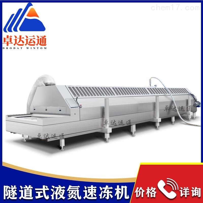 湖南隧道式液氮速冻机价格