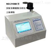 ND-2108X台式磷表磷酸根分析仪