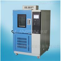 101B-LJS高低温交变湿热试验箱
