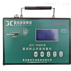 JCF-1000FB直读式粉尘浓度测量仪
