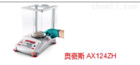 AX224ZH/E奥豪斯天平