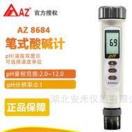 AZ8684中国台湾衡欣AZ国内总代理便携式PH计